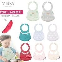 【VIIDA】Joy便攜式矽膠圍兜(多款可選) 療癒系 寶寶圍兜 矽膠圍兜 可收納圍兜-米菲寶貝