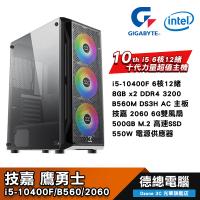 【Gigabyte 技嘉】RTX3060 鷹勇士 組裝電腦 主機 特效全開 i5-10400F 500G WIFI 藍芽