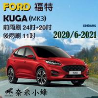 FORD 福特KUGA 2020/6-2021(MK3)雨刷 KUGA後雨刷 德製3A膠條 軟骨雨刷 雨刷精【奈米小蜂】