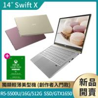 【送Game Pass】Acer Swift X SFX14-41G 14吋輕薄筆電(R5-5500U/16G/512G PCIE SSD/GTX1650-4G/Win10)