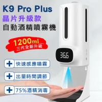 【K9 Pro Plus】三代晶片升級款 紅外線自動測溫感應酒精噴霧消毒洗手機(1200ml)