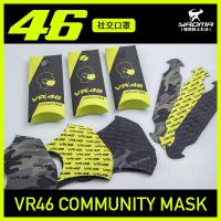 MOTO GP 官方商品 VR46 黃色 迷彩 黑色 社交口罩 非醫療級口罩 可水洗 附調節帶 羅西 耀瑪台中