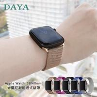 【DAYA】Apple Watch 38/40mm 米蘭尼斯磁吸式錶帶