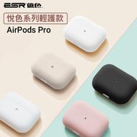 ESR億色 AirPods PRO 第三代(AirPods 3) 液態矽膠 保護套 防摔防水 悅色系列 輕護款
