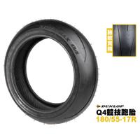 DUNLOP 登祿普 Q4 競技跑車胎 180/55-17