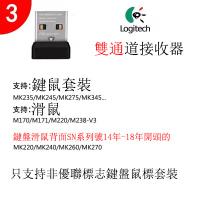 【台灣現貨】羅技MK240 245 275 345 270 235 315 220 470無線鍵鼠優聯接收器