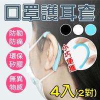 【新錸家居】矽膠彎式口罩護耳套4入2對(耳掛 減壓 防勒 口罩掛鉤 護耳神器 輔助延長防痛舒緩)