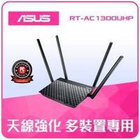 【ASUS 華碩】RT-AC1300UHP AC1300 MU-MIMO 雙頻WI-FI路由器(黑)