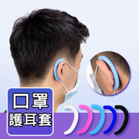 【400對】EM01舒適款減壓口罩護耳套(顏色隨機出貨)