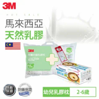 【3M】天然乳膠幼童防蹣枕心-適用2-6歲+兒童醫用口罩50片盒裝-粉藍