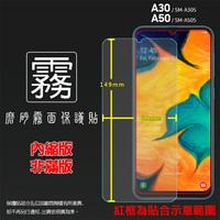 霧面螢幕保護貼 Samsung 三星 Galaxy A30 A305/A30s A307/A50 A505/A40s A3051 保護貼 軟性 霧貼 霧面貼 磨砂 防指紋 保護膜
