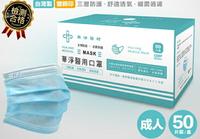 『MD+雙鋼印』安博氏 華淨醫用口罩 醫療用 成人平面口罩  藍色