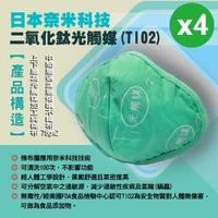 【家居543】光觸媒機能口罩 X4入組(日本奈米科技 立體剪裁非醫療級口罩 抗菌除臭)