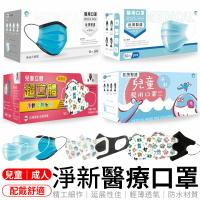 淨新3D兒童口罩 台灣製 台灣製口罩 兒童口罩 成人口罩 台灣製造 平面 3D口罩 兒童口罩 成人口罩 口罩【Z036】