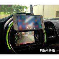 Micas / MINI COOPER/ F54/F55/F56/F57/F60/ 可直式可橫式 /直插式手機架/五款
