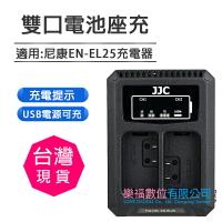 NIKON EN-EL25 充電器 USB雙充電器 ZFC Z50 Z fc 【樂福數位 】
