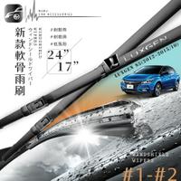 2R63 軟骨雨刷 納智捷 LUXGEN S5 (2012~2015/10) 車款專用24+17吋 BuBu車用品