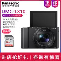 Panasonic/松下DMC-LX10GK-K数位高清家用旅遊自拍照相機LX10