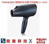 國際牌 EH-NA0E 極潤奈米水離子吹風機 夜空藍 5種美髮潤肌模式 加送美妝鏡 台灣松下公司貨 含稅開發票