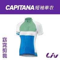 【GIANT】Liv Capitana 短袖車衣