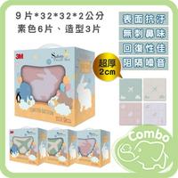 3M 安全地墊 巧拼地墊 9片禮盒組 (單片為32*32*2公分)【6片素色+3片動物造型】(內附收邊條)