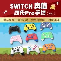 switch搖桿 Switch 手把搖桿 良質4代 pro switch藍芽 無線手柄 動物森友會 魔物獵人