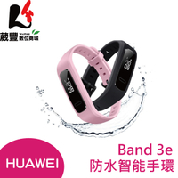 『刷卡最高享10%回饋』HUAWEI 華為 Band 3e 防水智能手環