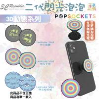 POPSOCKETS 二代 泡泡騷 手機支架 氣囊支架 伸縮支架 支架 3D動態 閃光 變化