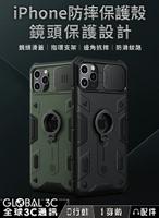 iPhone11 Pro Max 軍規防摔保護殼 鏡頭蓋保護 抗衝擊手機殼 防摔防撞 蜂窩減震