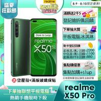 【realme】X50 Pro(12G/256G)