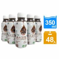 【誠漢】有機黑木耳露350ml*48入