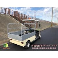 [尚龍]電動搬運車 電動貨車 電動餐車 電動載貨車 電動送餐車 載貨好幫手