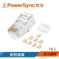 【PowerSync 群加】CAT 7 RJ45 8P8C 銅殼鍍鎳網路水晶接頭 / 10入(CAT7-G8P8C3MN10)
