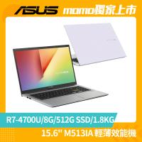 【ASUS 華碩】VivoBook M513IA 15吋八核心輕薄筆電(R7-4700U/8G/512G SSD/W10)