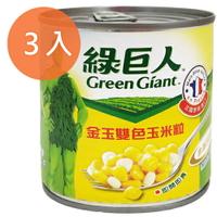 綠巨人金玉雙色玉米粒340g(3入)/組【康鄰超市】