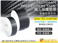 SUNPOWER 鐵人膠帶 保護膠帶 碳纖 大 寬版 耐高溫 相機 機身 鏡頭 單眼 閃燈 腳架