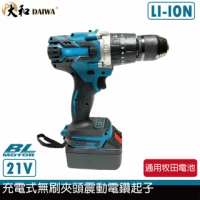【大和】DAIWA 21V 鋰電 四分夾頭 無刷夾頭震動電鑽起子機(通用牧田電池)