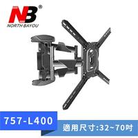 NB 757-L400-X/32-70吋手臂式液晶電視壁掛架