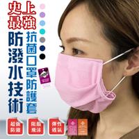 3M防潑水技術 口罩套 MIT 日本大和 口罩保護套 防護套 防護口罩套 成人口罩套 兒童口罩套 台灣製 [現貨]
