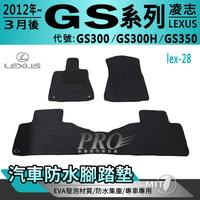 2012年3月後 GS系列 GS300 GS300H GS350 凌志 汽車防水腳踏墊地墊海馬蜂巢蜂窩卡固全包圍