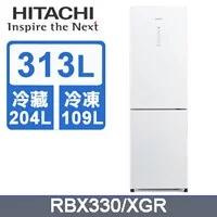 【日立】313公升雙門左開(與RBX330同款)冰箱GPW琉璃白RBX330LGPW(送基本運送+安裝)