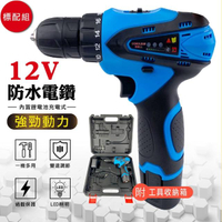 【嘟嘟屋】防水充電式電鑽-12V標配(台灣保固一年 12V 21V 25V 打蠟組 電動起子 電動螺絲起子 電鑽)