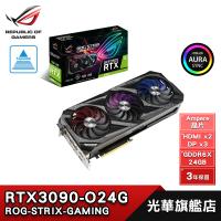 【ASUS 華碩】 ROG STRIX RTX3090 O24G GAMING 顯示卡 RTX 3090