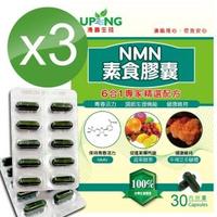 【湧鵬生技】高濃度NMN素食膠囊3入組(NMN:藻精蛋白:每盒30顆:共90顆)
