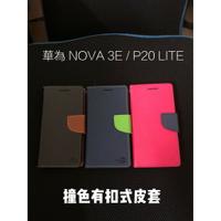 """""""扛壩子""""台灣製造撞色系列 華為 HUAWEI NOVA 3E P20 LITE 皮套 手機套  側立皮套 單內裡2卡槽"""