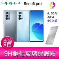 OPPO Reno6 Pro 5G (12G/256G)6.55吋 四主鏡頭 智慧手機   贈『9H鋼化玻璃保護貼*1』