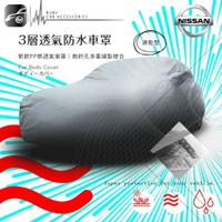 105【3層 透氣 防水車罩】適用於 Nissan日產 sentra Teana tidda march juke
