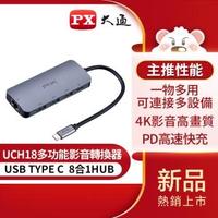 【PX大通-】UCH18 TYPE C 8合1快充4K集線器HUB/Hub影音轉換器擴充器(擴充TYPE C/PD、USB 3.0、HDMI介面)