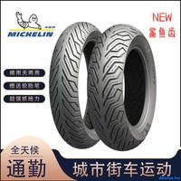 米其林city2摩托車輪胎90/100/110/120/130/70/80/10/12/14