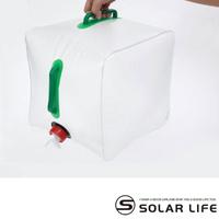 【索樂生活】20公升攜帶式手提折疊水桶(20L軟式伸縮手提儲水箱.水袋.附水龍頭提把)